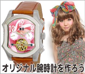 オリジナル腕時計製作 Original watch production